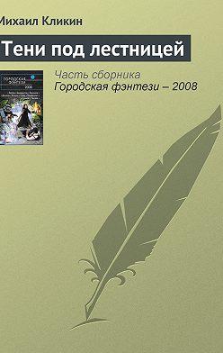 Михаил Кликин - Тени под лестницей