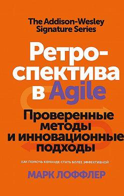 Марк Лоффлер - Ретроспектива в Agile