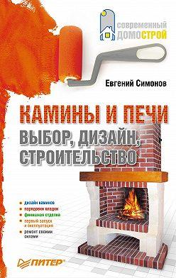 Евгений Симонов - Камины и печи: выбор, дизайн, строительство