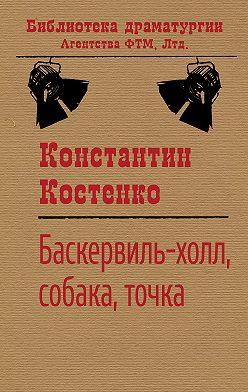 Константин Костенко - Баскервиль-холл, собака, точка