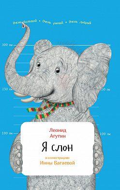 Леонид Агутин - Я слон