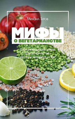 Михаил Титов - Мифы овегетарианстве