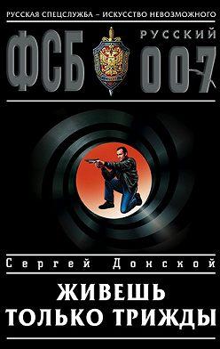 Сергей Донской - Живешь только трижды