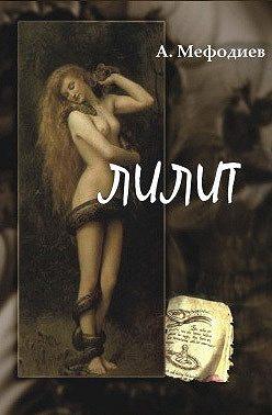 Алексей Мефодиев - Лилит (сборник)