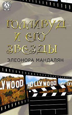 Элеонора Мандалян - Голливуд и его звезды