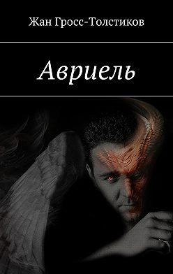Жан Гросс-Толстиков - Авриель