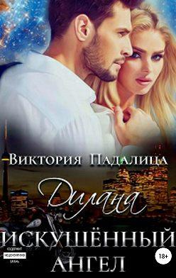 Виктория Падалица - Дилана. Искушенный ангел