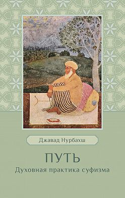 Джавад Нурбахш - Путь. Духовная практика суфизма