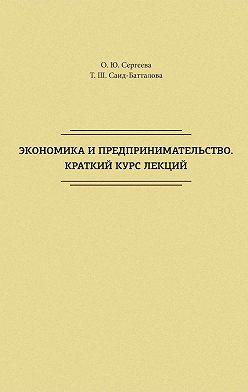 Олеся Сергеева - Экономика и предпринимательство. Краткий курс лекций