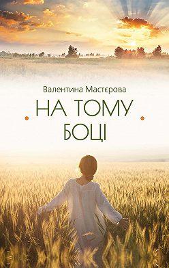 Валентина Мастєрова - На тому боці (збірник)