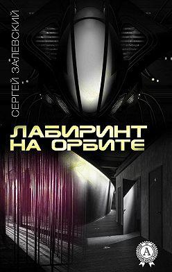 Сергей Залевский - Лабиринт на орбите