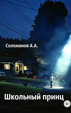 Арсений Соломонов - Школьный принц