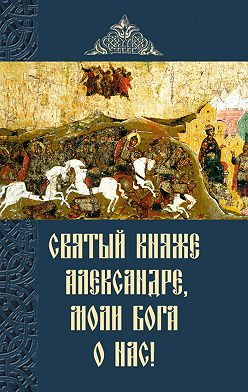 Сборник - Святый княже Александре, моли Бога о нас!