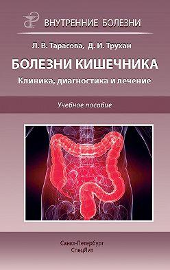 Дмитрий Трухан - Болезни кишечника. Клиника, диагностика и лечение. Учебное пособие