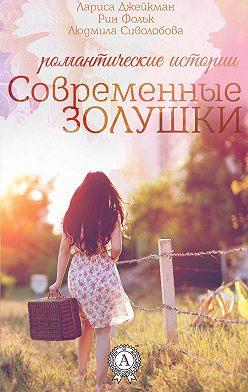 Людмила Сиволобова - Современные Золушки