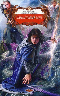 Иар Эльтеррус - Фиолетовый меч