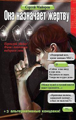 Сергей Майоров - Она назначает жертву