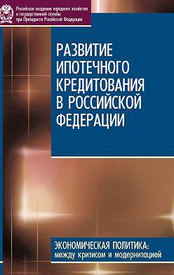Д. Сиваев - Развитие ипотечного кредитования в Российской Федерации