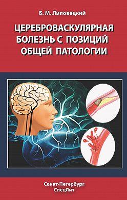 Борис Липовецкий - Цереброваскулярная болезнь с позиций общей патологии
