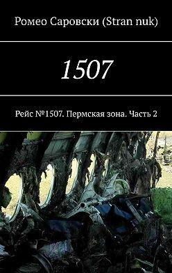 Ромео Саровски (Strannuk) - 1507. Рейс №1507. Пермскаязона. Часть2
