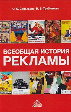 Нина Трубникова - Всеобщая история рекламы