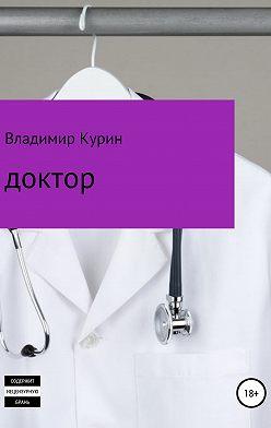 Владимир Курин - Доктор