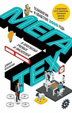 Коллектив авторов - Мегатех. Технологии и общество 2050 года в прогнозах ученых и писателей