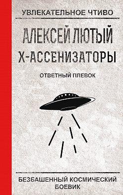 Алексей Лютый - Ответный плевок