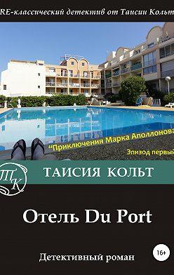Таисия Кольт - Отель Du Port