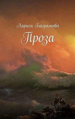 Лариса Баграмова - Проза
