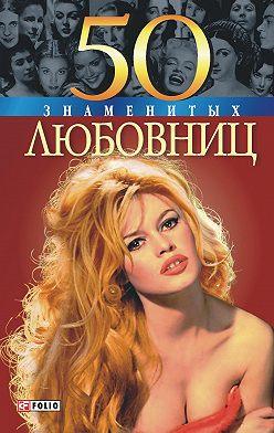 Татьяна Иовлева - 50 знаменитых любовниц