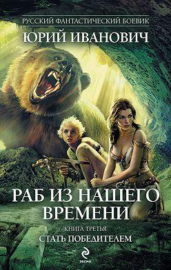 Юрий Иванович - Стать победителем