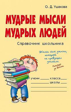Ольга Ушакова - Мудрые мысли мудрых людей