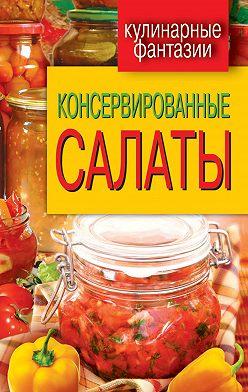 М. Кружкова - Консервированные салаты