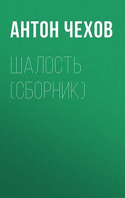 Антон Чехов - Шалость (сборник)