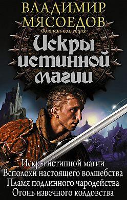 Владимир Мясоедов - Искры истинной магии (сборник)