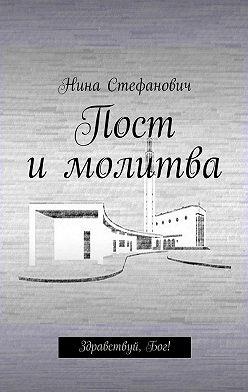 Нина Стефанович - Пост имолитва. Здравствуй,Бог!