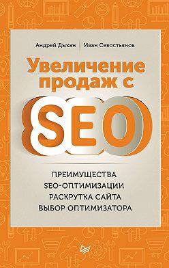 Иван Севостьянов - Увеличение продаж с SEO