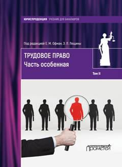 Елена Офман - Трудовое право. Том II. Часть особенная
