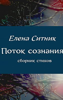 Елена Ситник - Поток сознания. Сборник стихов
