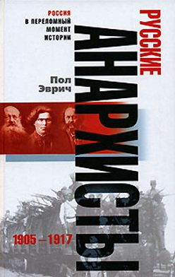 Пол Эврич - Русские анархисты. 1905-1917
