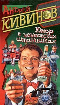 Андрей Кивинов - Карамель-2