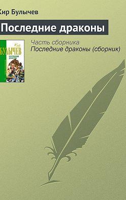 Kir Bulychev - Последние драконы