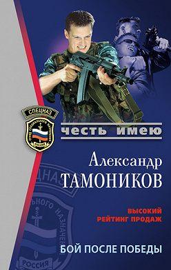 Александр Тамоников - Бой после победы