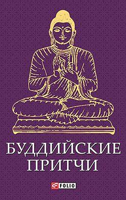 Сборник - Буддийские притчи