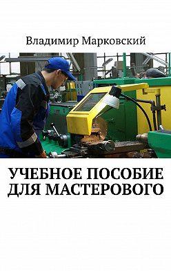 Владимир Марковский - Учебное пособие для мастерового