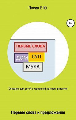 Елена Лосик - Словарик для детей с задержкой речевого развития
