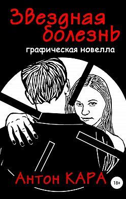 Антон Кара - Звёздная болезнь