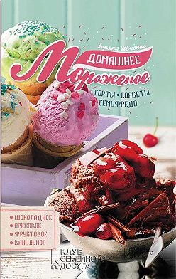 Зоряна Ивченко - Домашнее мороженое
