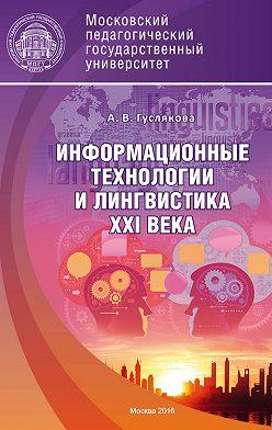 Алла Гуслякова - Информационные технологии и лингвистика XXI века